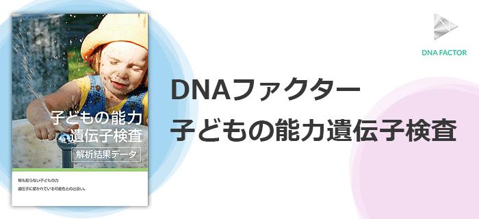 DNAファクター子どもの能力遺伝子検査