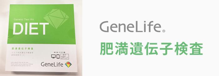 GeneLife DIET(ジーンライフ ダイエット)