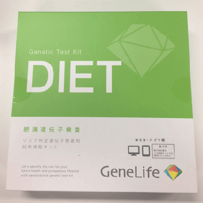 GeneLife DIET 肥満遺伝子検査キット 紙報告書つき