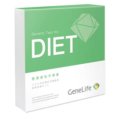 GeneLife DIET(ジーンライフ ダイエット)体験談