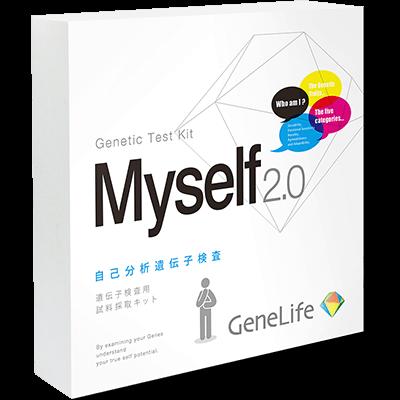 GeneLife Myself2.0(ジーンライフ マイセルフ)