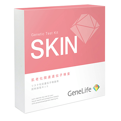 GeneLife SKIN 肌老化遺伝子検査キット