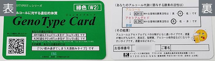 アルコール体質カード