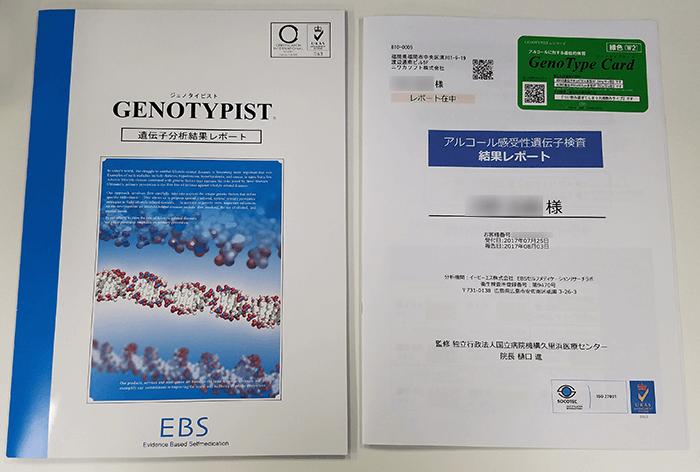 アルコール感受性遺伝子検査キット 結果レポート