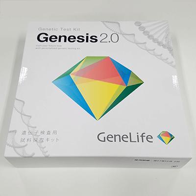 GeneLife Genesis2.0(ジーンライフ ジェネシス)