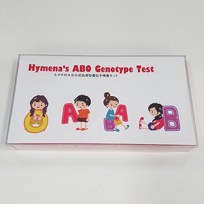 ヒメナのABO式血液型遺伝子検査キット