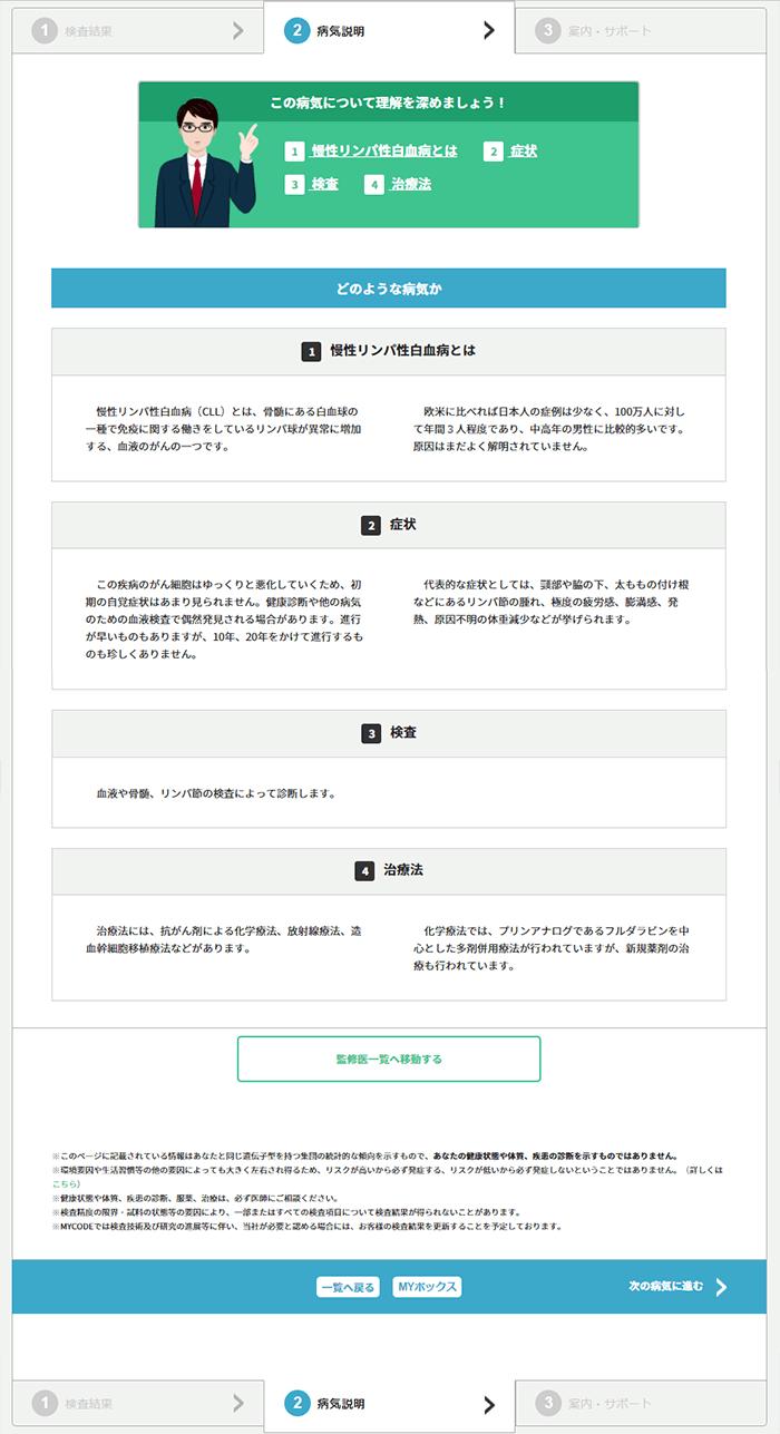 病気の詳細情報画面