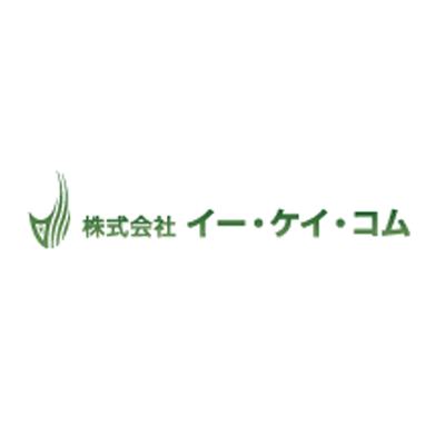 株式会社イー・ケイ・コム