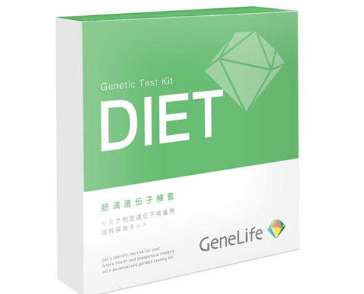 GeneLifediet肥満遺伝子検査キット