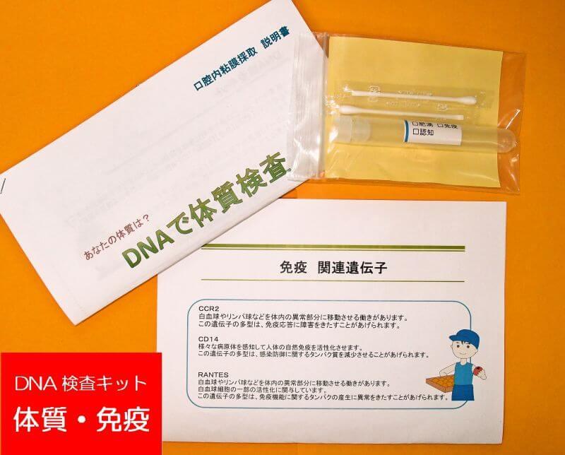 免疫・体質遺伝子(DNA)検査3項目