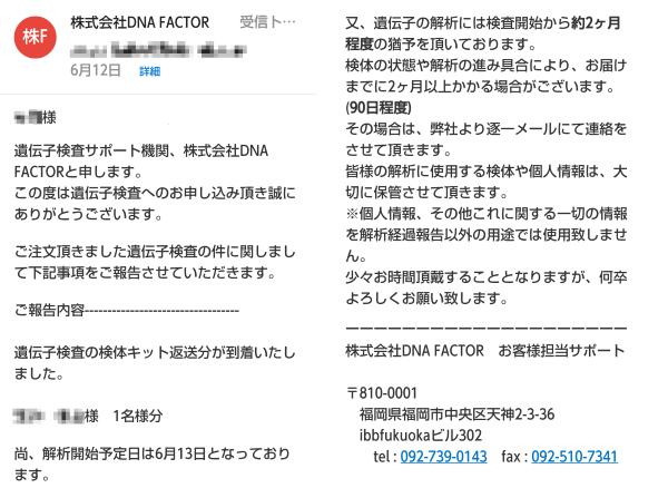 検体キットの到着メール