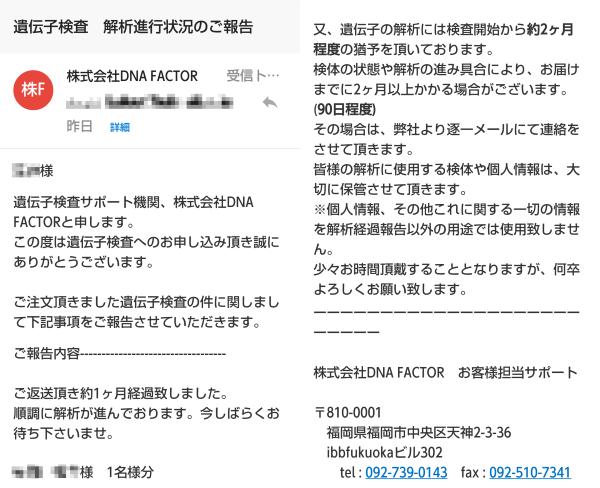 1か月経過の到着メール