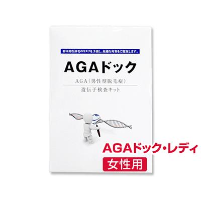 AGAドック・レディ(女性用男性型脱毛症 遺伝子検査キット)