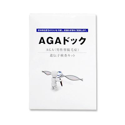 AGAドック(男性型脱毛症 遺伝子検査キット)