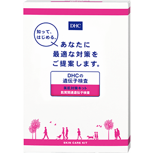 DHCの遺伝子検査 美肌対策キット