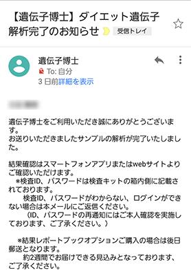 解析完了メール