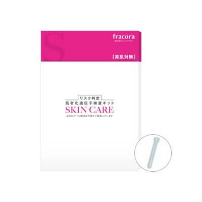 fracora(フラコラ)肌老化遺伝子検査キット
