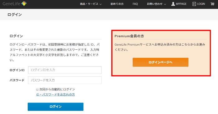 GeneLife Premium(ジーンライフ プレミアム)アカウントのログイン方法選択画面