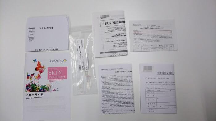 GeneLife SKIN MICROBIOME(ジーンライフ スキン マイクロバイオーム)の箱の中身