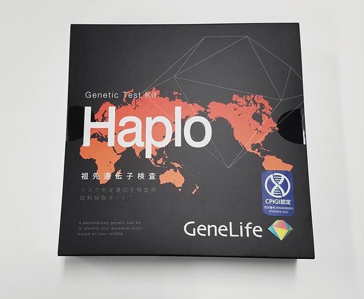 GeneLife Haplo(ジーンライフ ハプロ)