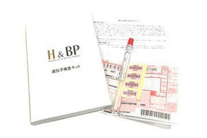 H&BPの遺伝子検査キット
