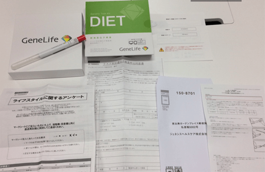 GeneLife diet 肥満遺伝子検査キットの中身