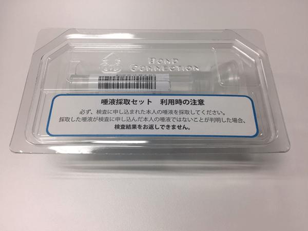 MYCODEヘルスケアパック唾液採取容器