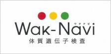 Wak-Navi(ワクナビ)の体質遺伝子検査で個人の体質を検査しましょう