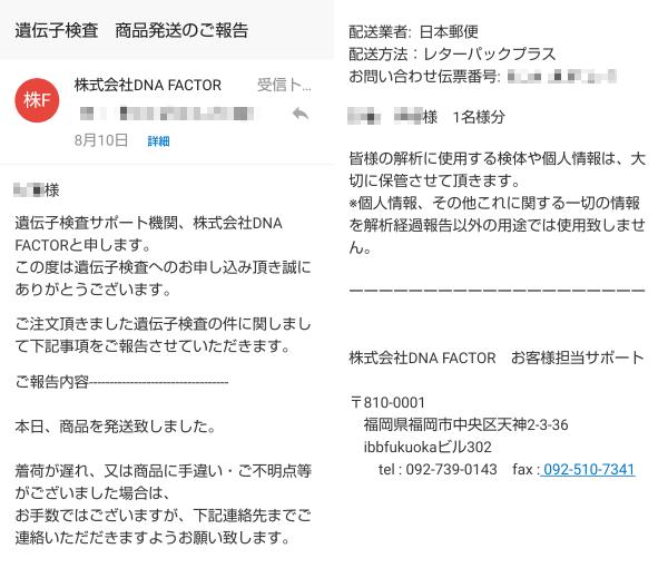 検査結果を送付したとのメール
