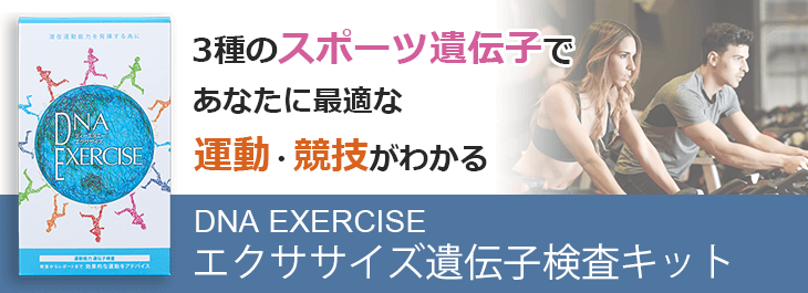 DNA EXERCISE エクササイズ遺伝子検査キット