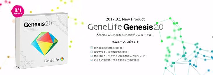 ジーンライフジェネシス2.0リリース