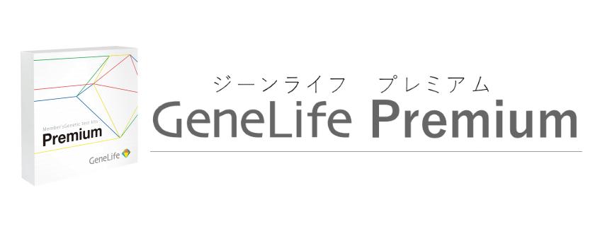 GeneLife Premium(ジーンライフ プレミアム)の特徴