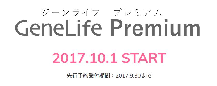 GeneLife Premium(ジーンライフ プレミアム)先行予約受付中