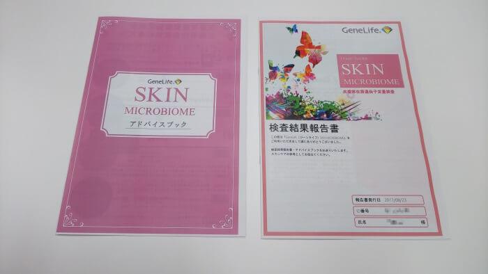 今回届いたのは検査結果冊子とアドバイスブックの2冊