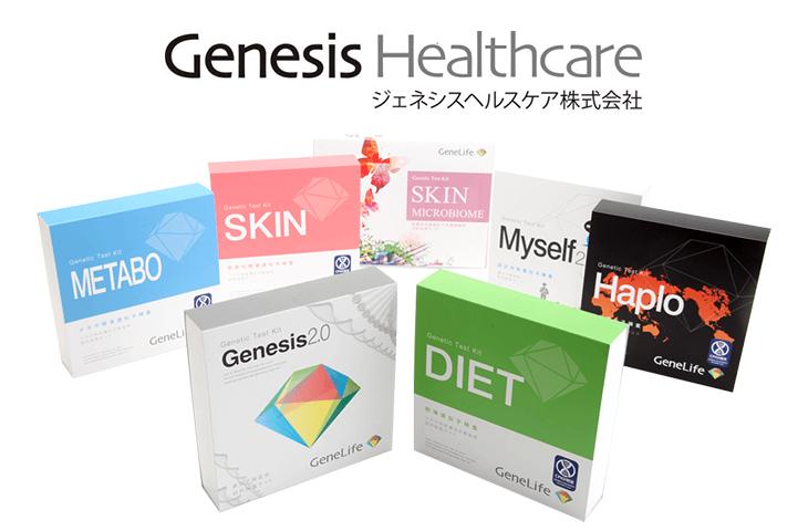 ジェネシスヘルスケアのロゴと遺伝子検査キット