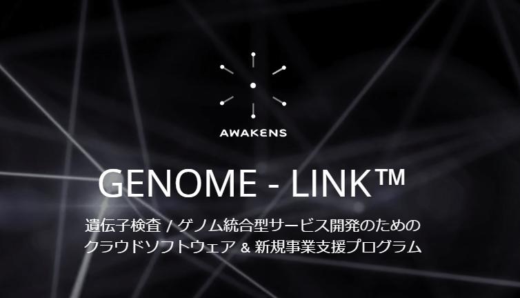 GENOME LINK イメージ画像
