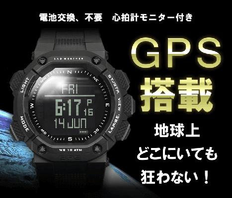 GPS搭載スポーツウォッチ