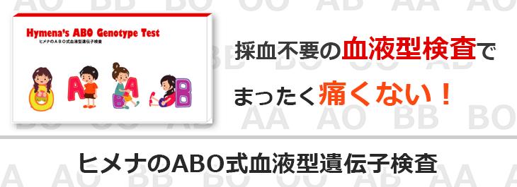 ヒメナ ABO式血液型遺伝子検査キット