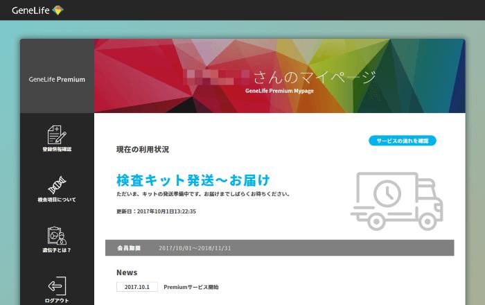 会員制の遺伝子検査GeneLife Premiumのサービス開始! イメージ画像