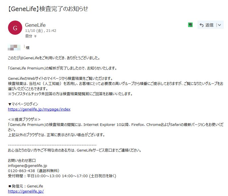 GeneLife Premium(ジーンライフ プレミアム)の検査完了のメールが届く