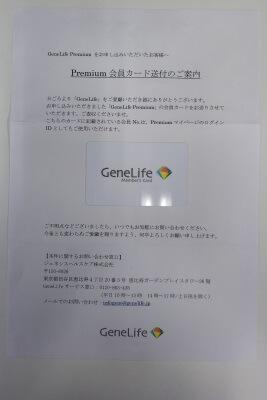 GeneLife Premium(ジーンライフ プレミアム)のPremium会員カードが届く