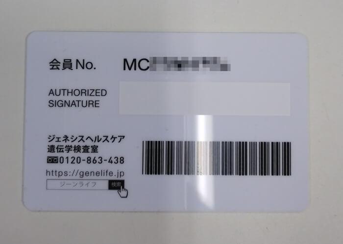 GeneLife Premium(ジーンライフ プレミアム)のPremium会員カード裏面