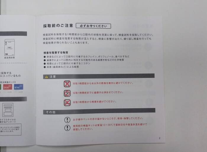 GeneLife Premium(ジーンライフ プレミアム)の唾液採取時の注意点