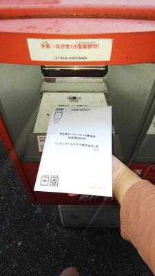 GeneLife Premium(ジーンライフ プレミアム)の返信用封筒を普通郵便で投函