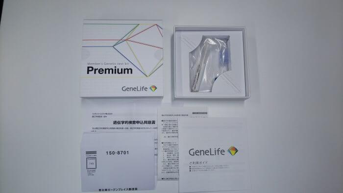 GeneLife Premium(ジーンライフ プレミアム)の検査キットの中身