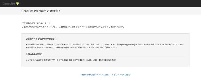 GeneLife Premium(ジーンライフ プレミアム)の会員アカウント登録完了画面