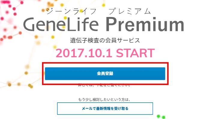GeneLife Premium(ジーンライフ プレミアム)商品ページの会員登録ボタン