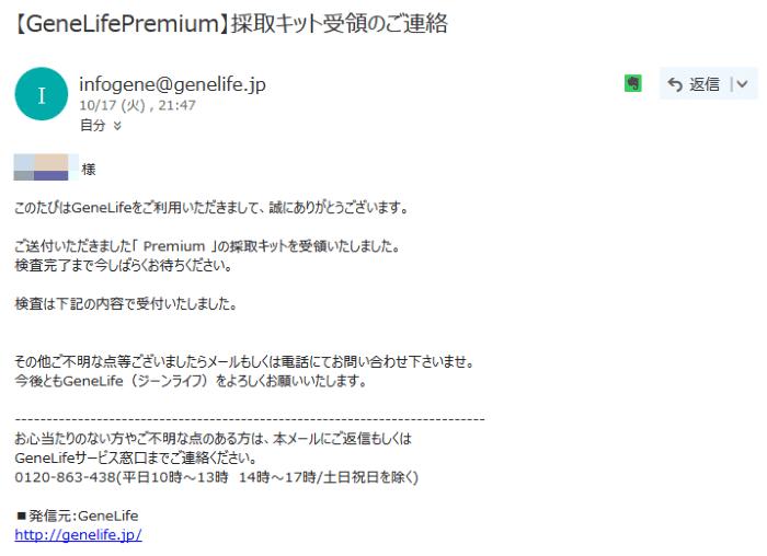 GeneLife Premium(ジーンライフ プレミアム)採取キットが受領されました!