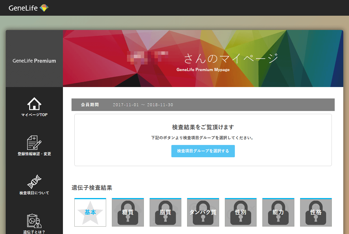 GeneLife Premium(ジーンライフ プレミアム)の基本項目へ移動。
