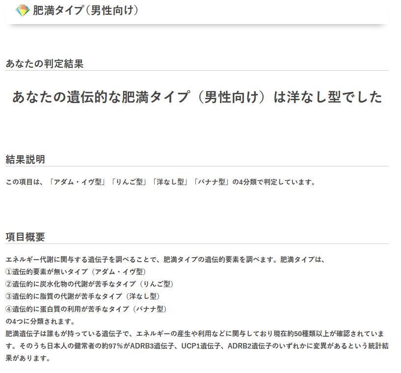 GeneLife Premium(ジーンライフ プレミアム)の肥満タイプの内容。